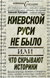Киевской Руси не было или что скрывают историки