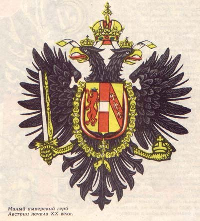 Австрийский герб куплю гривну в донецке