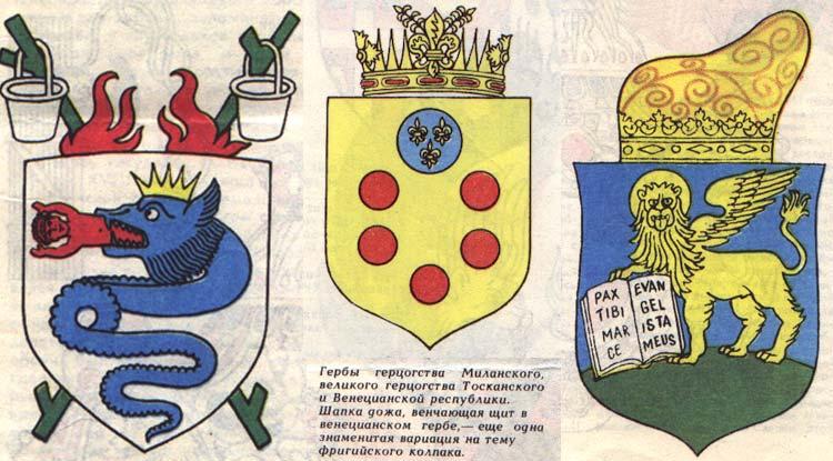 медичи герб