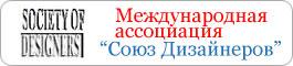Международная общественная ассоциация Союза дизайнеров МОА СД