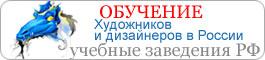 Обучение художников и дизайнеров в России, учебные заведения