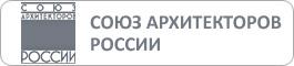 Союз архитекторов России