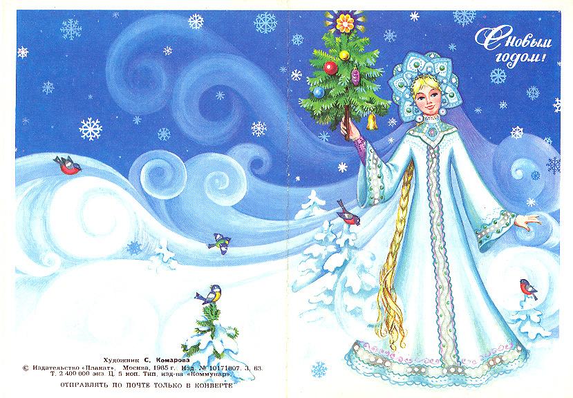 Голубая открытка с новым годом