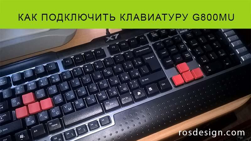 Инструкция по эксплуатации клавиатуры компьютера